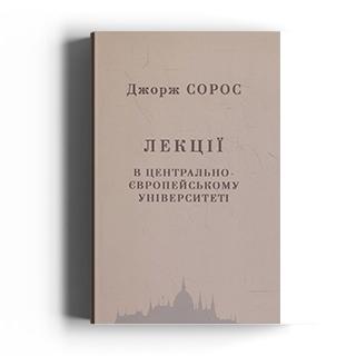 Лекції в Центрально-Європейському Університеті
