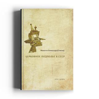 Церковное подполье в СССР: книга первая-1922