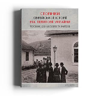 Сторінки єврейської історії України