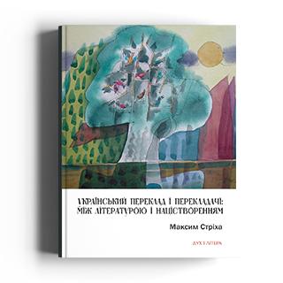 Український переклад і перекладачі: між літературою і націєтворенням