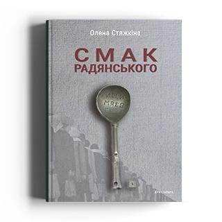 Смак радянського: їжа та їдці в мистецтві життя й мистецтві кіно (середина 1960-х – середина 1980-х років)