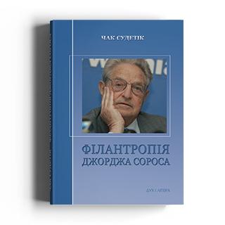 Філантропія Джорджа Сороса