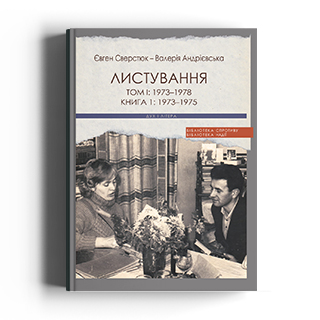 Євген Сверстюк - Валерія Андрієвська. Листування