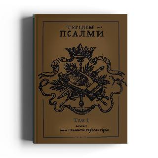ТЕГІЛІМ – ПСАЛМИ. Коментар рабина Шимшона Рафаеля Гірша. Т. 1, T.2