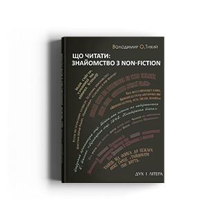 Що читати: знайомство з non-fiction
