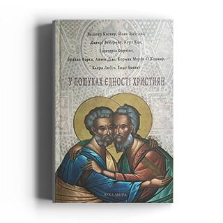 У пошуках єдності християн