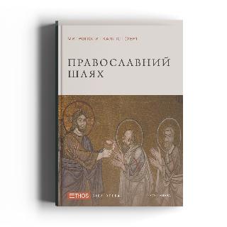 Православний шлях