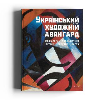 Український художній авангард: маніфести, публіцистика, бесіди, спогади, листи