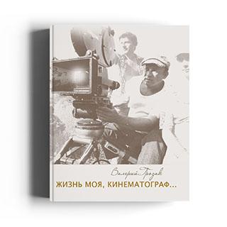 Жизнь моя, кинематограф...