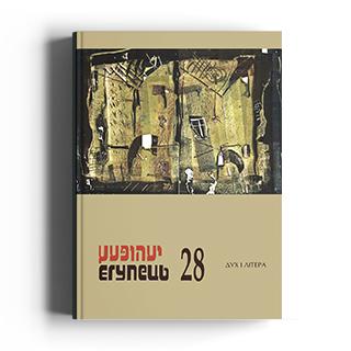Єгупець № 28