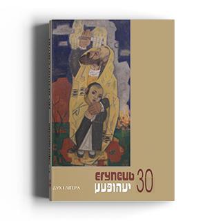 Єгупець № 30