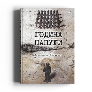 Година папуги: Українські сторінки Катині