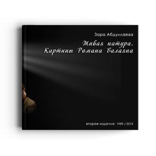 Роман Балаян. Без иллюзий